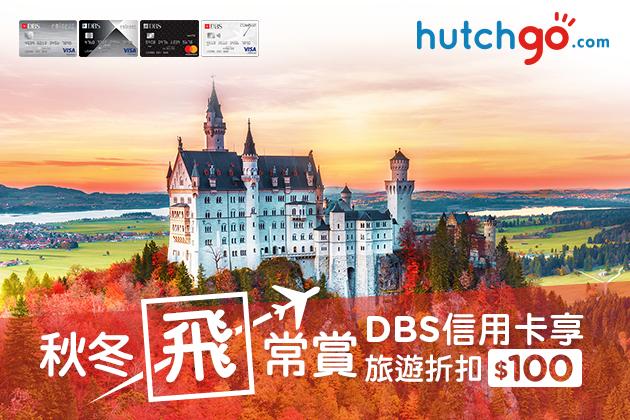 ✈DBS信用卡限時優惠 - hutchgo.com任何航點機票折扣HK$200✈