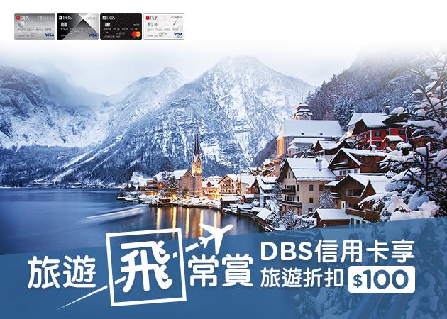 ✈DBS信用卡限時優惠 - hutchgo.com任何航點機票折扣HK$100✈