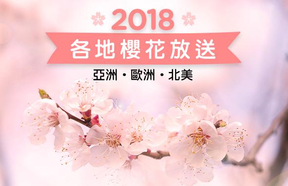 【2018 各地櫻花放送】4日3晚套票只需 $1,512 起!內含追櫻攻略!