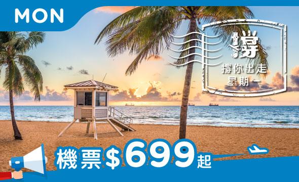 【撐你出走星期一】出走曼谷機票 $699 起; 歐洲 $2,130 起!