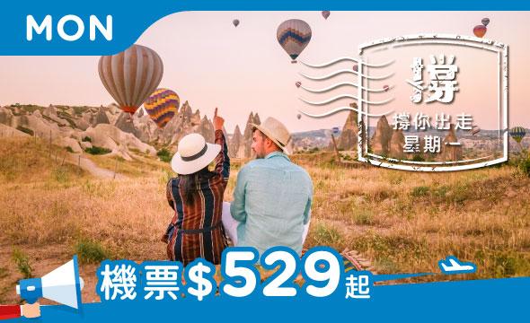 【撐你出走星期一】出走新加坡$529 起; 關島$1,888 起