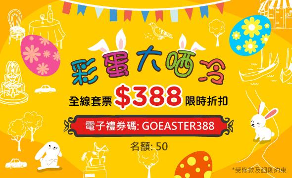 【復活節限定】 彩蛋大哂冷! 全線套票即減$388,3日2夜首爾遊$1,498 起!