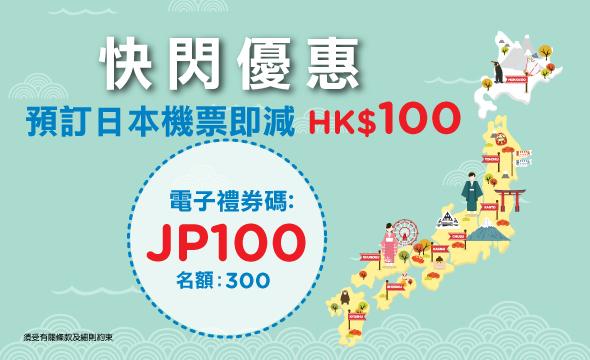 【快閃優惠】預訂日本機票減$100,機票$2,492 起!