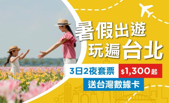 【暑假出遊 玩遍台北】 機票$570 起; 3日2夜套票$1,300 起,再送數據卡!