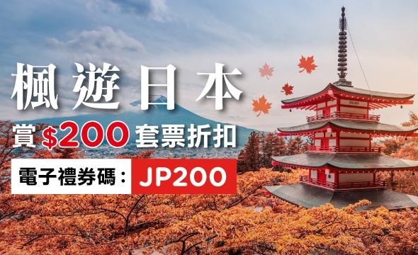【楓遊日本】$200套票優惠賞! 機票$2,552 起; 3日2夜套票$3,127 起!