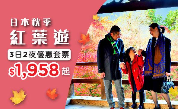 【日本秋季紅葉遊】 全線$88即時折扣! 大阪3日2夜套票$1,958 起!
