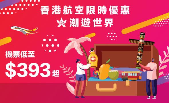【中秋熱賣】港航限時優惠最後7日,機票低至$393 起