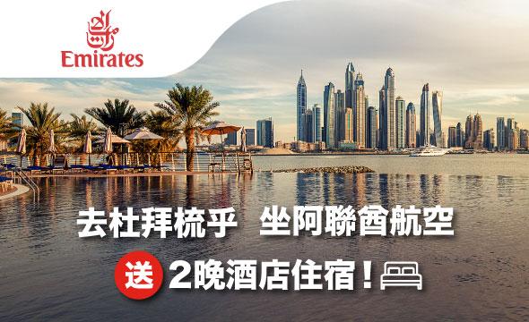 即日起至10月22日,預訂指定日期之阿聯酋航空機票,飛往杜拜,即享2晚免費酒店住宿!