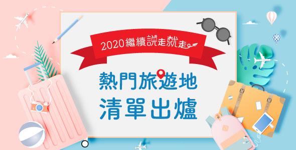 【2020繼續說走就走】熱門旅遊地清單出爐!
