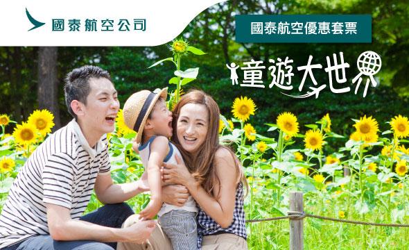 【童遊大世界】國泰航空優惠套票