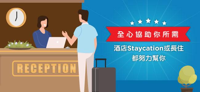 酒店Staycation或長期住宿都努力幫你!