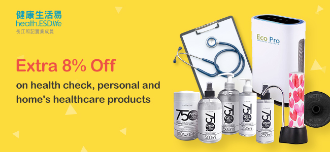 health.ESDlife Extra 8% off on health check, personal and home's healthcare products