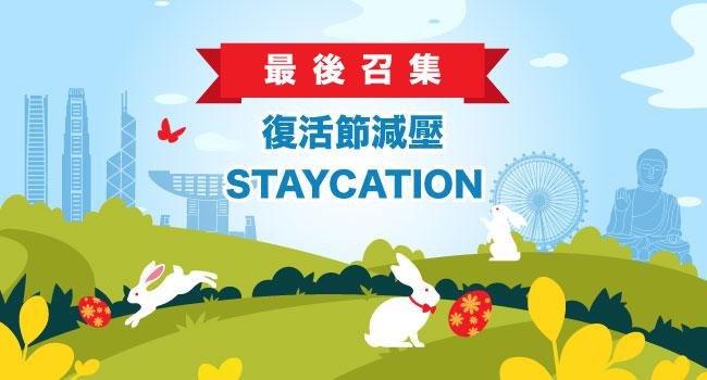 復活節減壓Staycation
