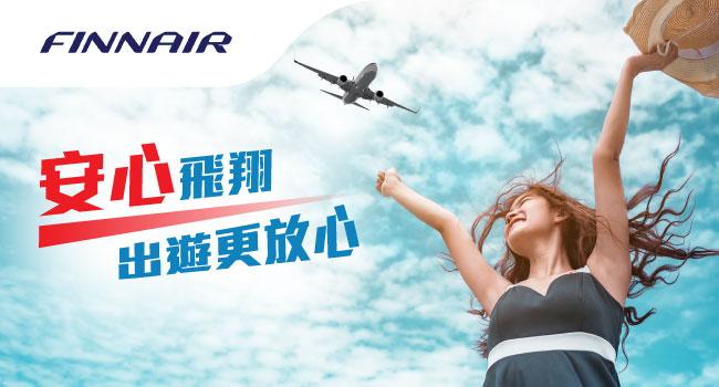 芬蘭航空 安心飛翔 出遊更放心